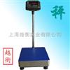 TCS上海平台秤