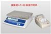 济南打印秤 30公斤外接不干胶打印机电子秤生产厂家