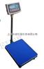 9901长春30kg-300kg上下线报警电子台秤生产厂家