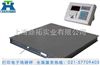 SCS2吨电子地磅秤【涂料专用】10T电子地上衡