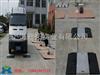 SCS80T动态便携式汽车衡